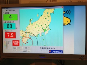 実際の緊急地震速報はこういう感じ。