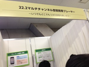 22.2chマルチチャンネル音響携帯プレーヤー