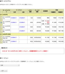 スクリーンショット 2013-08-02 15.22.56
