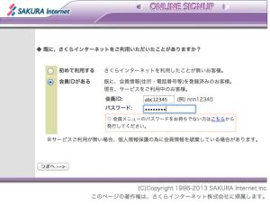 スクリーンショット 2013-08-02 15.22.32