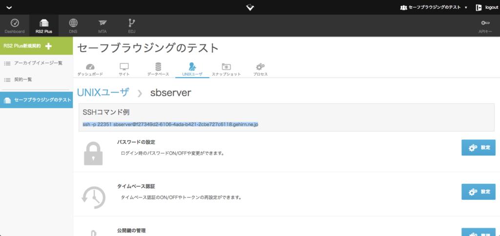SSHコマンド例のコピー