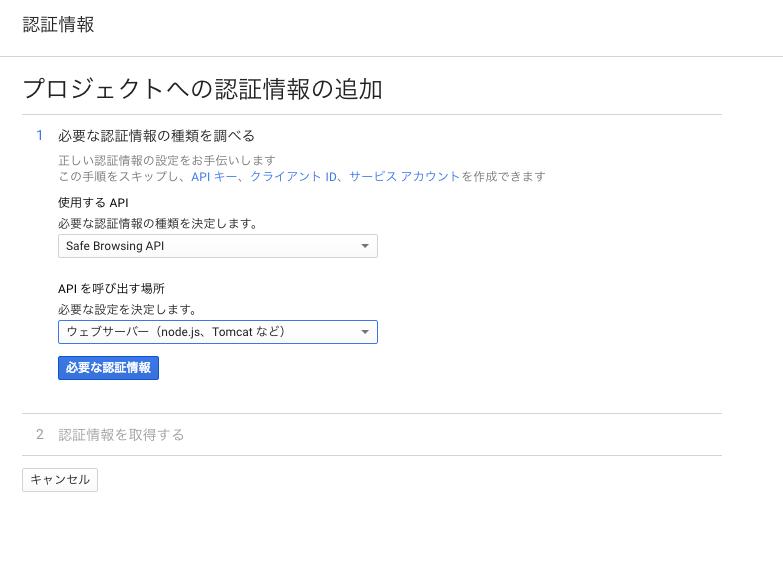 Webサーバ向け認証情報の発行